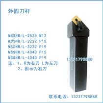 工研所石油管外圆刀杆MSSNR/L-2525 M12