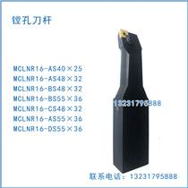 工研所石油管镗孔刀杆MCLNR16-AS4025