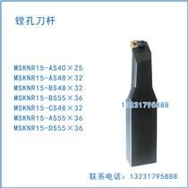 工研所石油管镗孔刀杆MSKNR15-AS4832