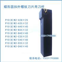 工研所石油管蝶形圆扣刀杆P10(8)W2-A2825