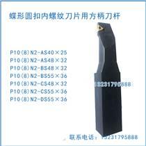工研石油管蝶形梳刀杆P10(8)N2-AS4025