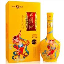 陕西西凤酒集团凤行天下国际贸易有限公司营销热线