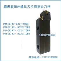 工研蝶形圆扣刀杆P10(8)W2-B32TCMX