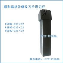 工研蝶形偏梯刀杆P5BW2-B3532