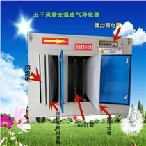 光氧催化净化器环保设备价格