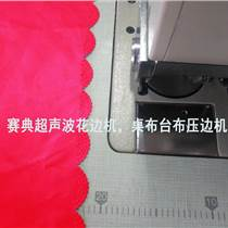 直供优质超声波花边缝合机 超声波花边机,桌布压花设备