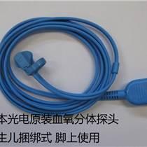 日本光電原裝P225G血氧探頭