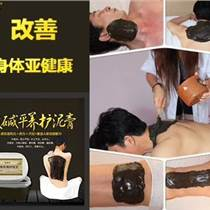 草本養生藥泥_酸堿平500g泥灸_身體調理美容院專用