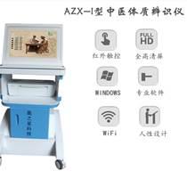 測評方法簡單快速的廠家直銷中醫體質辨識系統價格優惠合