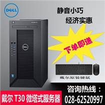 四川成都戴尔服务器工作站总代理_供应戴尔T130服务