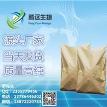 間苯二甲酸-5-磺酸鈉現貨直銷