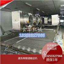 饺子速冻隧道厂家 水饺速冻隧道输送线价格