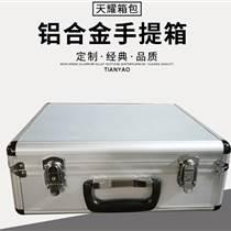 加工定制鋁合金箱包