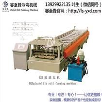 佛山壓瓦機廠家,睿至鋒制造,840壓瓦機設備