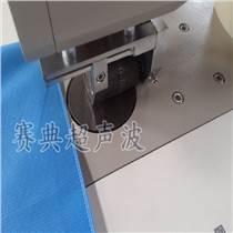 廠家直供超聲波花邊壓邊焊接機,無縫衣超聲波壓邊機