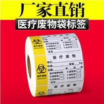 医?#21697;?#29289;袋分类标签 医院封口不干胶纸 医?#31080;?#31614;标识