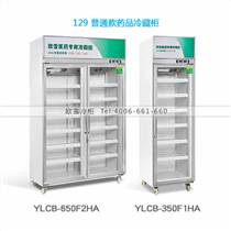 浙江如何找廠家訂購藥品冷藏展示柜