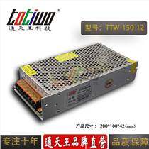 通天王12V150W 12.5A集中供电安防监控开关