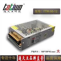 通天王12V60W 5A集中供電LED穩壓直流開關電