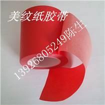 紅色復合美紋紙膠帶