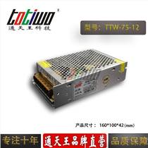 通天王12V75W 6.3A集中供電LED穩壓開關電