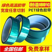 綠色PET高溫膠帶