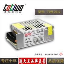 通天王5V25W 5A集中供电安防监控LED电源小体积