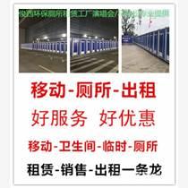 四川各区移动厕所出租 环保厕所出租 移动卫生间出租