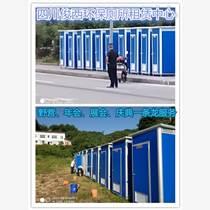 四川各区环保移动厕所租赁 流动厕所租赁优惠预定中