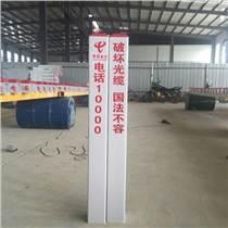 光纜標志樁﹍麗水>光纜標志樁價格﹊通信光纜標志樁