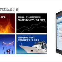 北京遠見8.4寸觸控一體機,電容屏顯示器工業平板電腦