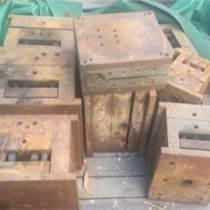 鳳崗回收模具廢舊模具鋼模具鐵回收