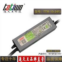 通天王24V10W 0.42A戶外防水LED廣告驅動