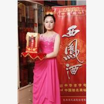 中國紅紅西鳳酒陜西西安紅西鳳酒品牌運營中心電話