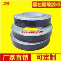 0.13厚度醋酸布胶带