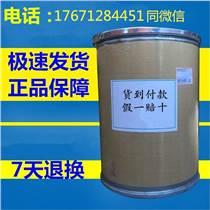 氫溴酸高烏甲素廠家 用途