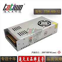 通天王12V400W 33.33A集中供電LED直流