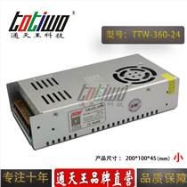 通天王24V360W 15A直流恒壓開關電源小體積