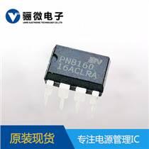 PN8160开关电源芯片ACDC小家电IC方案