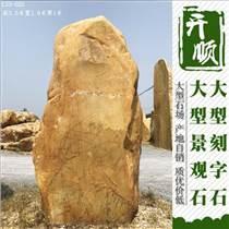 陜西黃蠟石鹽城刻字石湖南景觀石招牌石