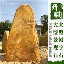 衢州黃蠟石茂名刻字石公園景觀石黃石景石