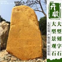 安徽黃蠟石臨朐刻字石山東景觀石園林石門牌石