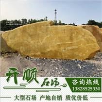 自然造景石園林景觀石招牌石大型刻字石