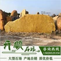 黃蠟石 大型刻字石 路口石 景區石 公園石 門牌石產