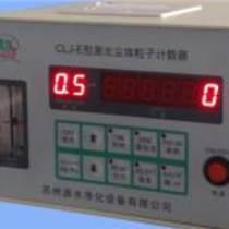 蘇州昆山塵埃粒子計數器校準|儀器校驗|儀器外校