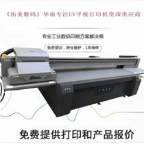 平面材料上印刷精美木板?#21450;窾V打印机厂家直销