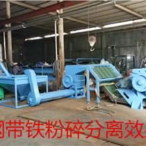 低價批發新型PVC廢舊塑鋼帶鐵粉碎機