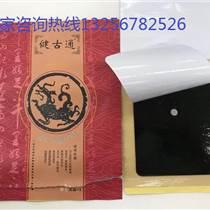 貴州小黑膏代加工  黑膏藥外用貼劑貼牌