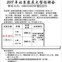2018年10月20日(星期六)北京农展大型人才招聘