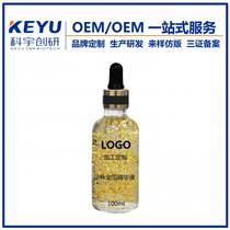 广州化妆品加工基地白云化妆品贴牌oem